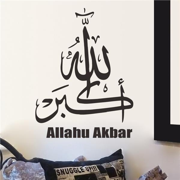 3D Reusable Custom Vinyl Sticker Islamic Sticker Muslim Wall Stickers-
