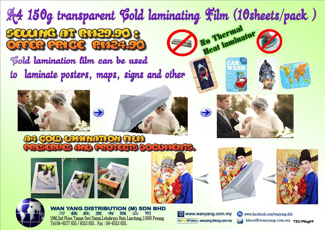 A4 150g transparent Cold laminating Film (10sheets/pack )
