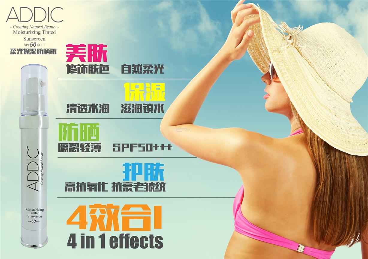 ADDIC Sunblock Moisturizing Tinted Sunscreen SFP50PA+++ Addic柔&..