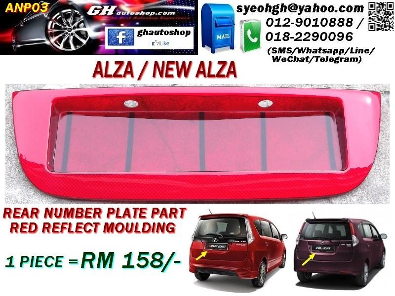 ALZA / NEW ALZA REAR NUMBER PLATE PART RED REFLECT MOULDING