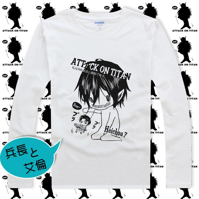 Attack On Titan LONG SLEEVE 2