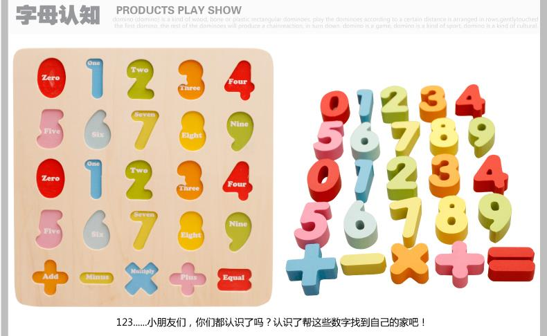 Baby 123 number jigsaw puzzle children's toys years old 4-7