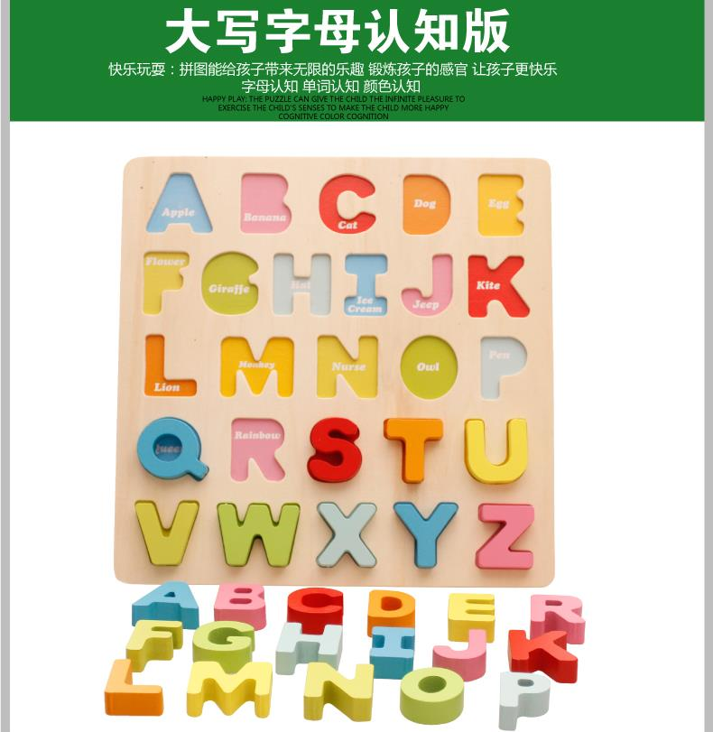 Baby ABC alphabet jigsaw puzzle children's toys years old 4-7