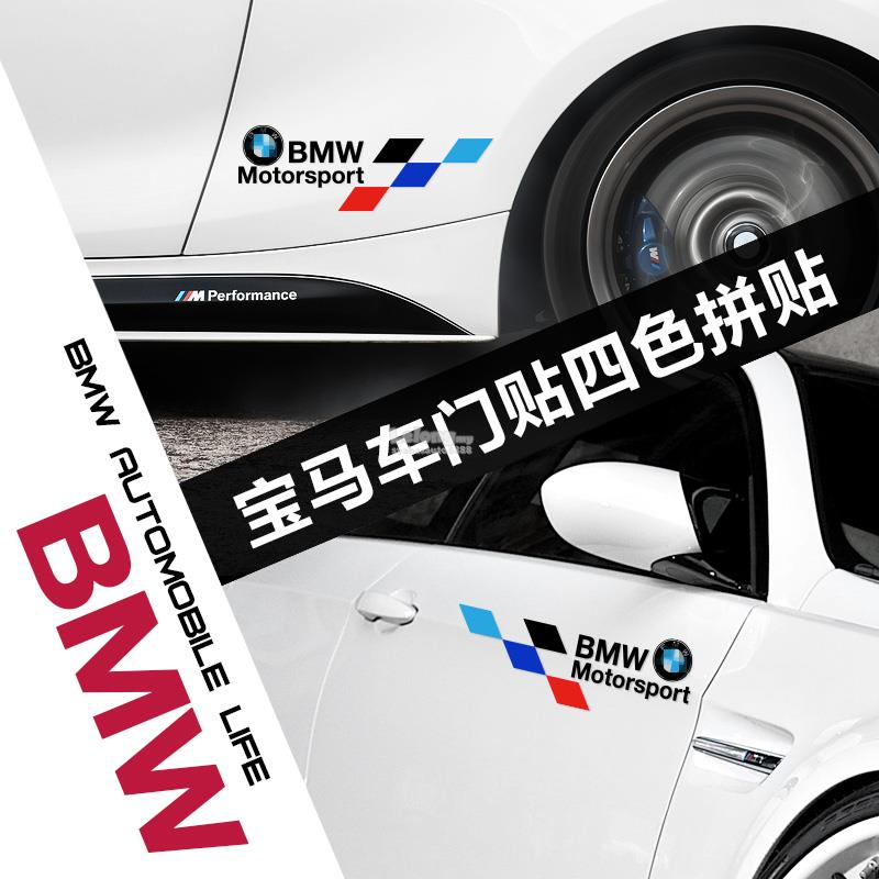 Car Sticker BMW Door Sticker Style A