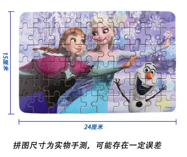 Children disney cartoon jigsaw puzzle 60 pieces