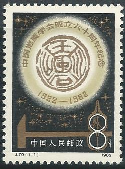 CHJ-79 CHINA 1982 1V MINT