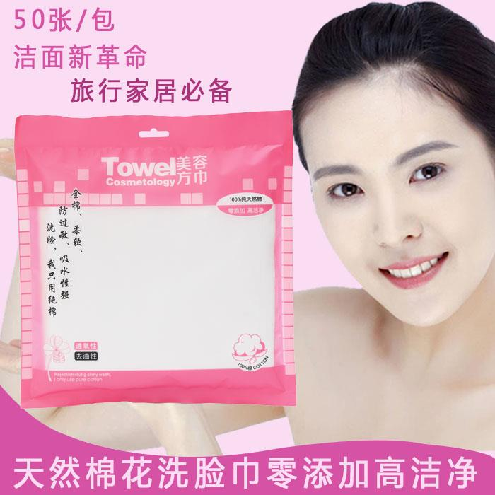 Disposable Non-woven Beauty Towel (50pcs/pkt)