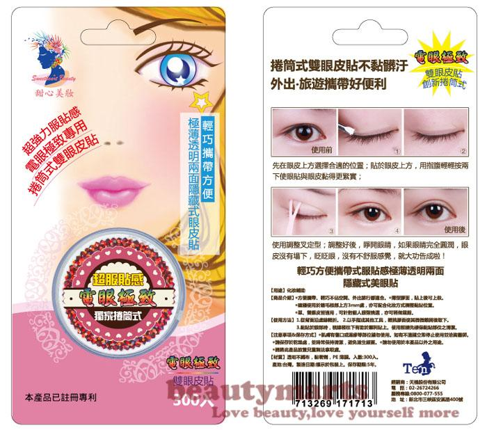 Double Eyelid Tape 300pairs - Made in Taiwan