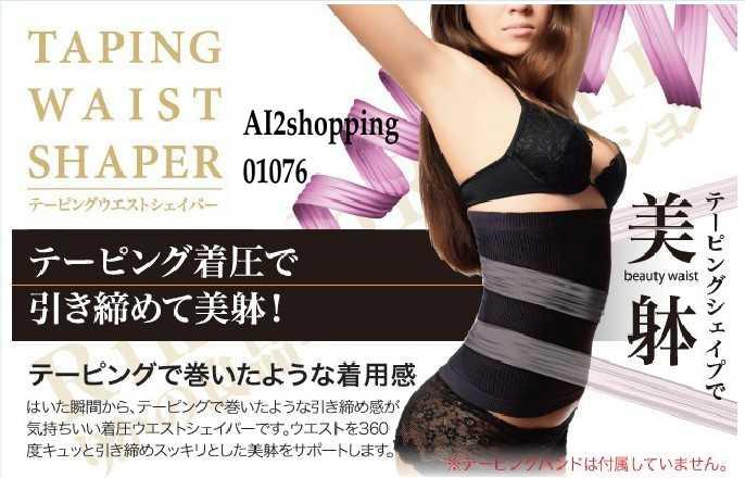 DOYEN upgraded shaping thin pressurized waist belt01076