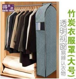 DRIVE THRU~Bamboo Charcoal Dust Covers (Large)