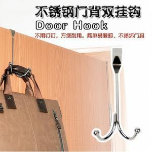 [EH1070-14792] Stainless Steel Bold Parallel Double Back Door Hook