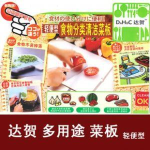 [EH677-13296] DAHOC-Ultrathin Kitchen Chopping Board (Bendable)