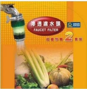 [EH955-14158] Double Filter~Faucet Filter