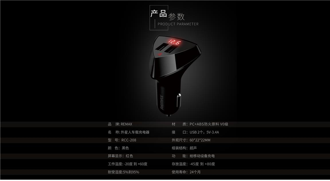 Genuine Remax RCC-208 Aliens LED Display 2 USB 3.4A Car Charger