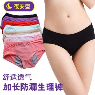 Girls' Essential~Modal Cotton Leak-proof Menstrual Underwear