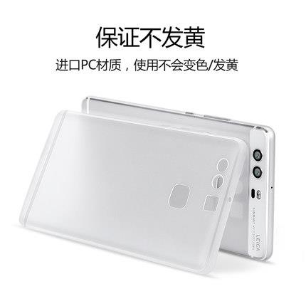 Huawei P9 ultra-thin scrub hard shell protective cover