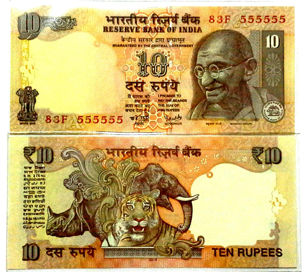 INDIA GANDHI 10 RUPEES SOLID NUMBER 83F 555555 BANKNOTE