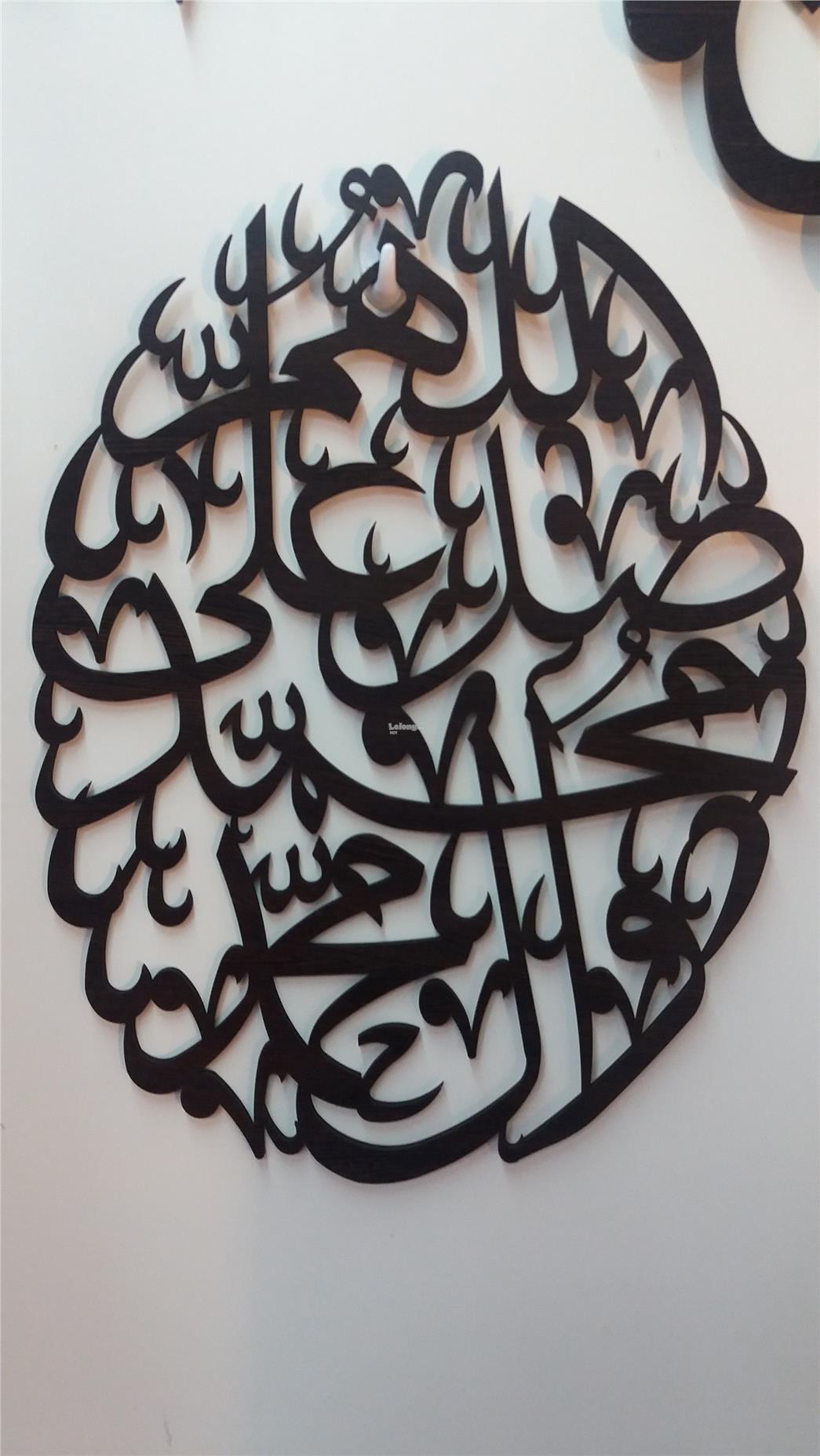 "ISLAMIC WOODEN DECORATION : MOHAMMAD""S PRAY"