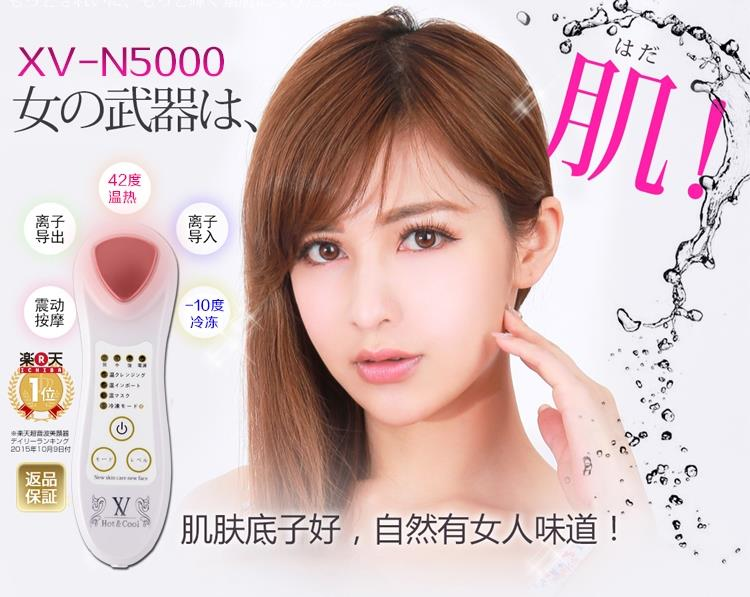 Japan N5000 whitening to black detox beauty instrument JT 0008