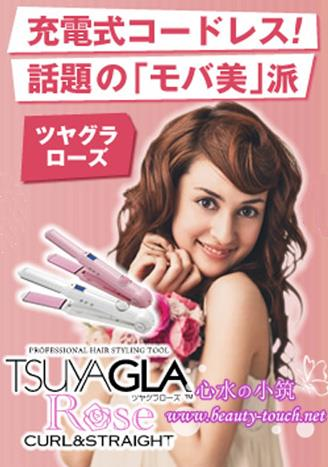 Japan~Tsuyagla Rose 7-in-1 Chargeable Hair Tools Set (Warranty 1 Mth)