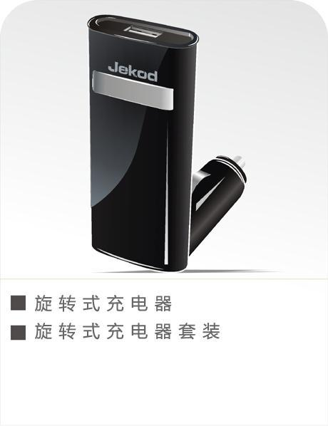 JEKOD USB Car Charger for iPhone(White Colour Only)NEW