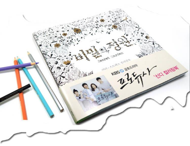 Korean Version Secret Garden With 24pcs Color Pencils[Ready Stock]