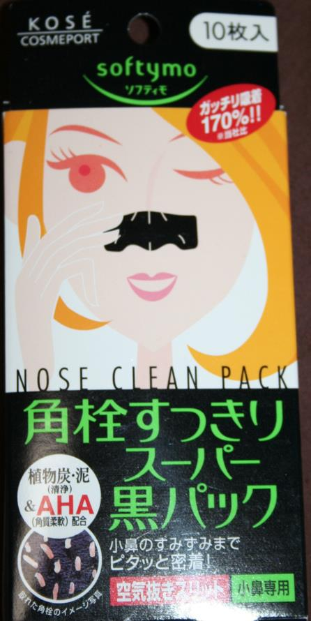 Kose Softymo Nose Pack (10 pieces)