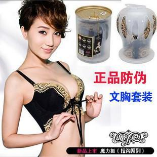 Magic Ting Second Generation Sexy Bra and Underwear Set