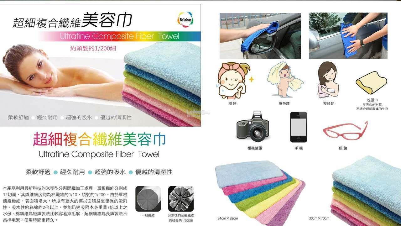 MICRO FIBER TOWEL(2BIG +1 SMALL=3PC)/超细纤维