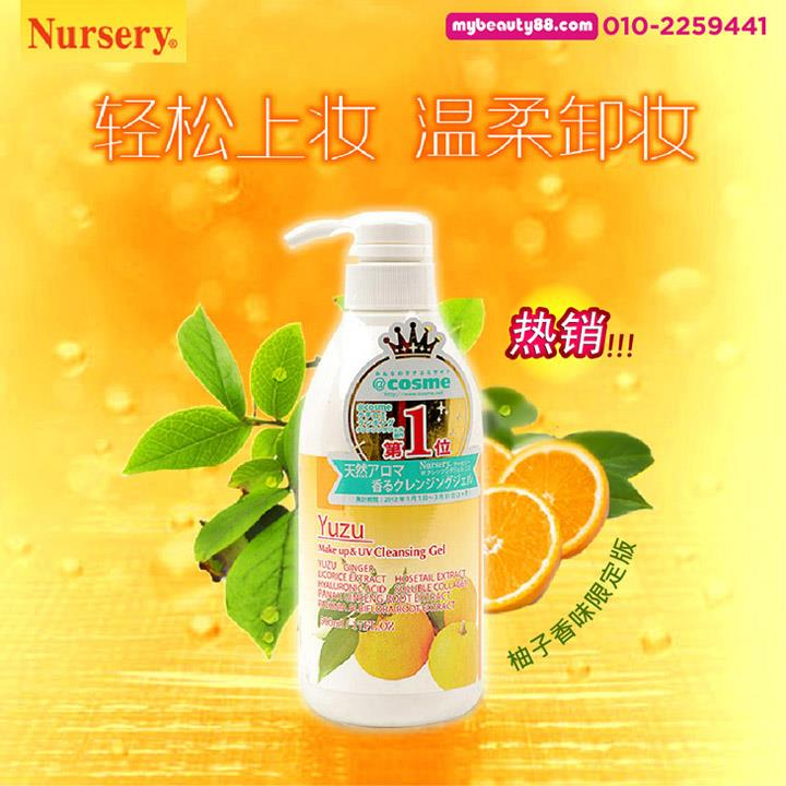 Nursery Yuzu Make Up & UV Cleansing Gel (180ML)