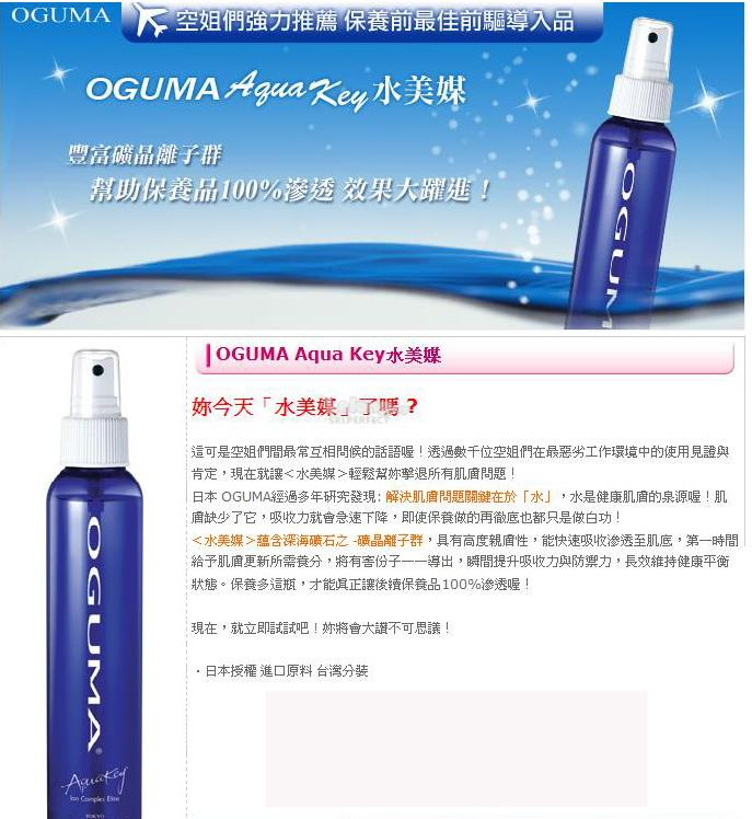 OGUMA AquaKey YOUNGSPRAY 1.7.3 Treatment