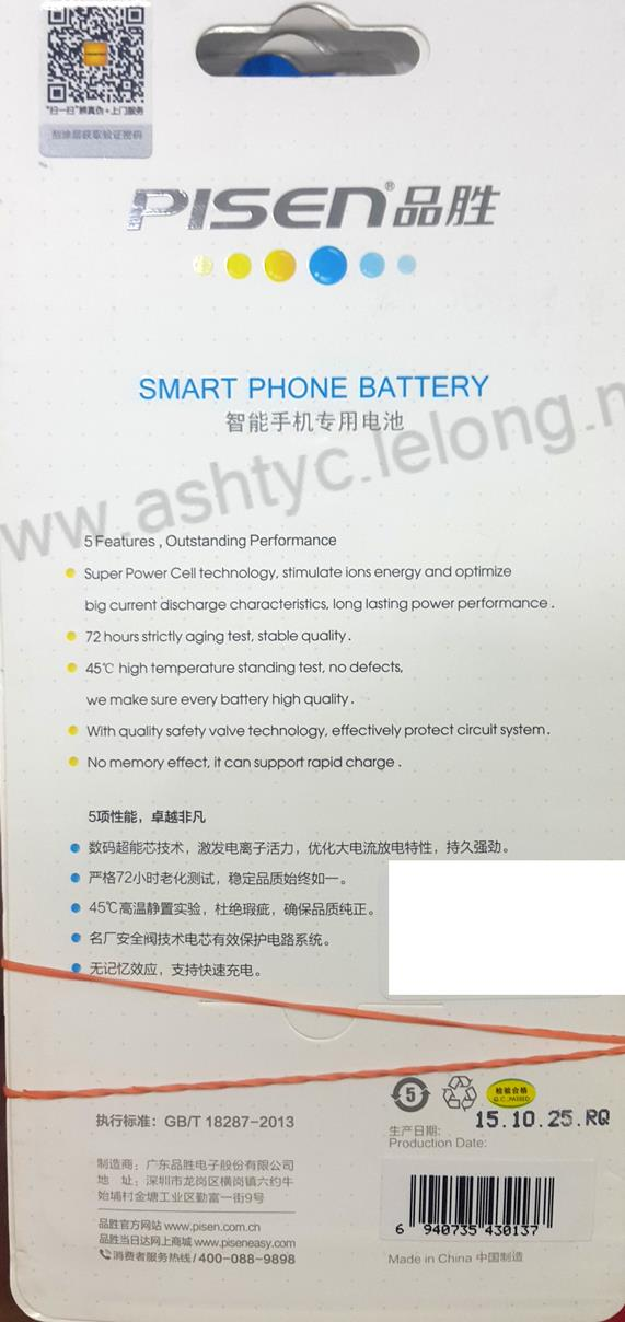 PISEN SMART PHONE BATTERY 3100MAH FOR SAMSUNG N7100 NOTE 2