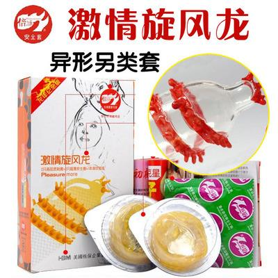 PLEASURE MORE PASSION CONDOM 2+1 3s (Best Selling)