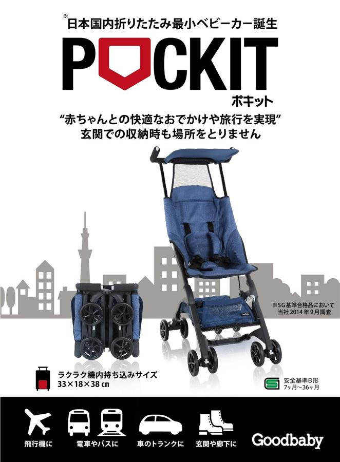 Pokit, most compact stroller in Japa (end 8/17/2016 1:15 PM)