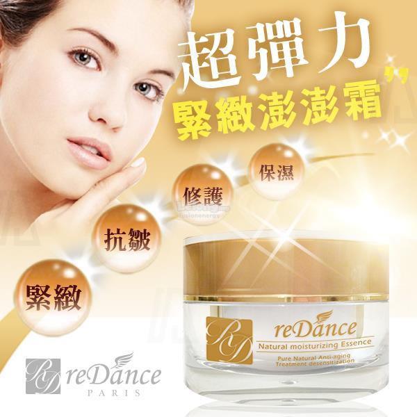 ReDance Taiwan Peng Peng cream 台湾超緊&#32251..