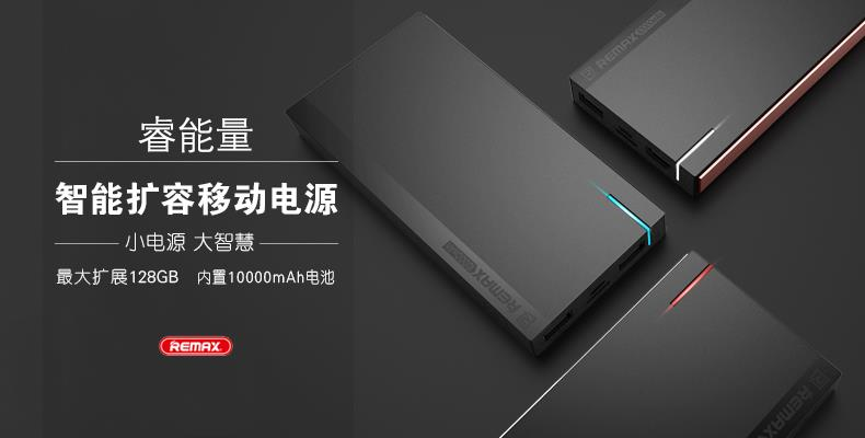 REMAX REPOWER POWER BANK RPP-58 - 10000MAH
