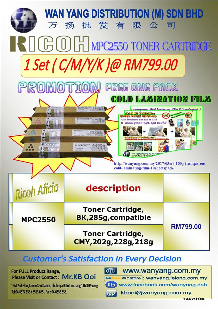 Ricoh MPC 2550 Toner Cartridge Promotion