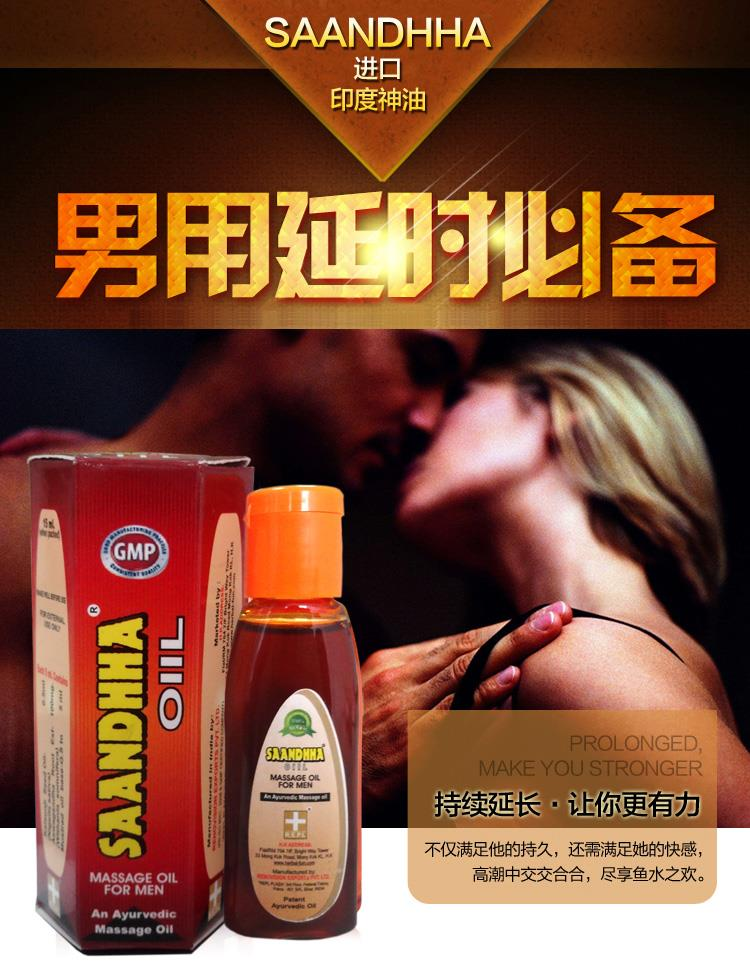 SANDHHA OIL - Massage Oil For Men