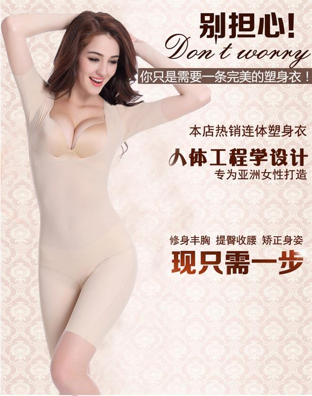 Short sleeve Siamese Body underwear