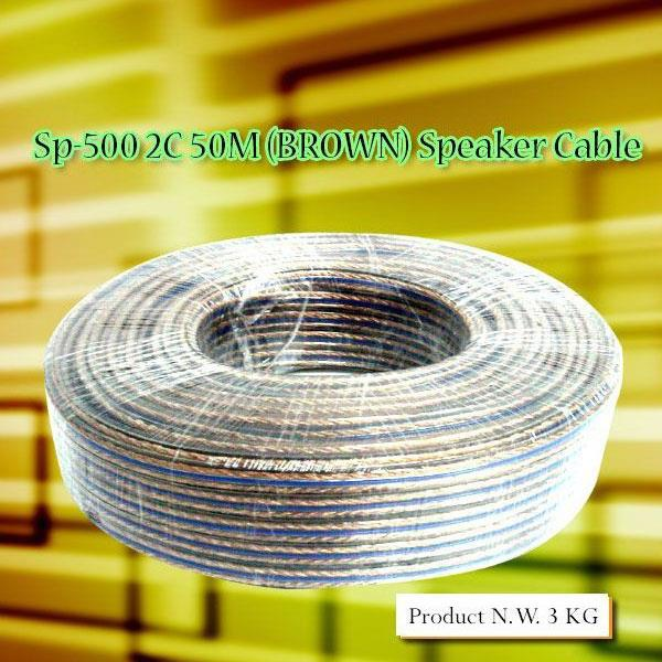 SP-500 50 Meter 2C High Sound Quality Brown Speaker Cable