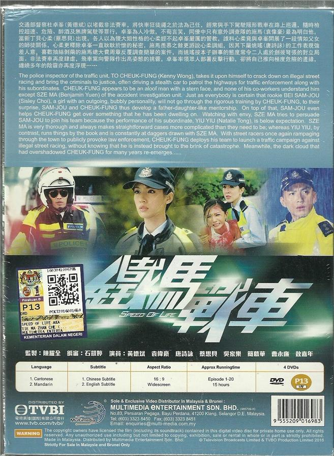 SPEED OF LIFE - COMPLETE TVB TV DVD BOX SET