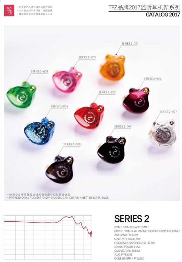 TFZ Series 2 / Series 2M | Graphene Dynamic Driver IEM Earphone