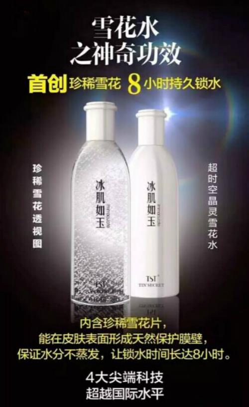 TST Tin's Secret Snow Moisturizer雪花水 120ml