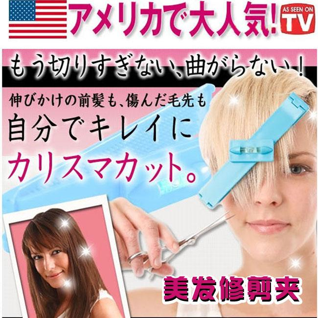 As Seen On TV~New Hair Cutting Clip