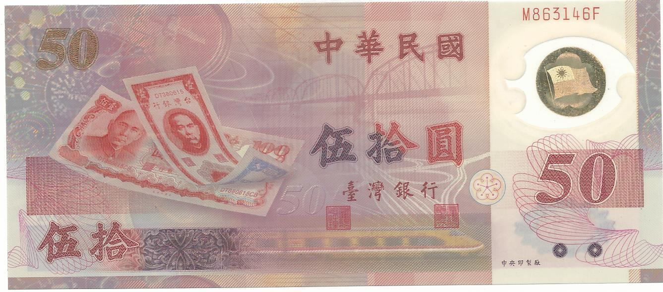 WBN-41 TAIWAN POLYMER BANK NOTE UNC