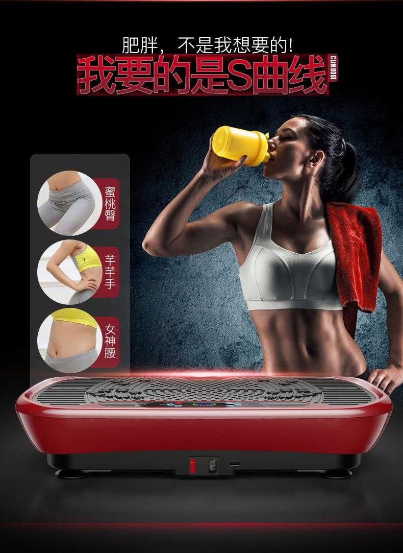 Weight loss slimming fat shaking machine