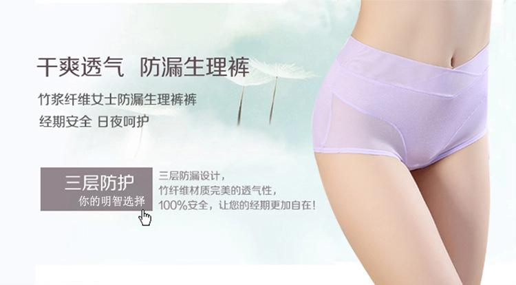 Womens High Waist Seamless Anti-Leakage Sanitary Panties