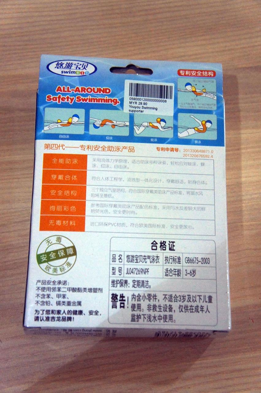 Youyou Swim KID All Round Safety Swimming Supporter 悠游&#..